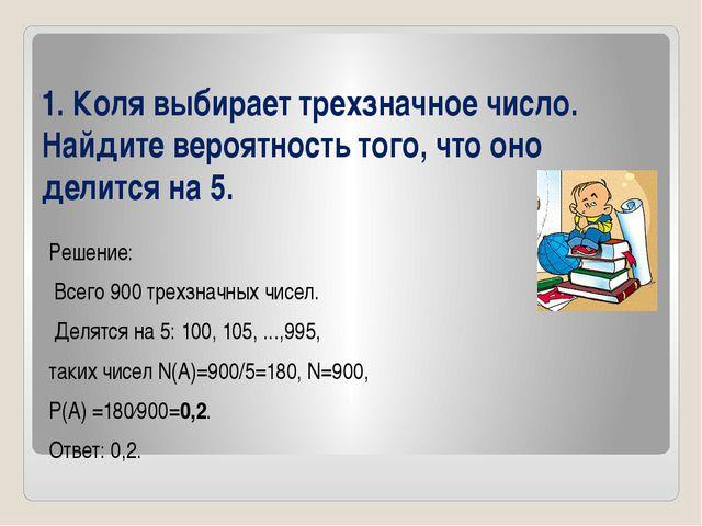 1. Коля выбирает трехзначное число. Найдите вероятность того, что оно делится...