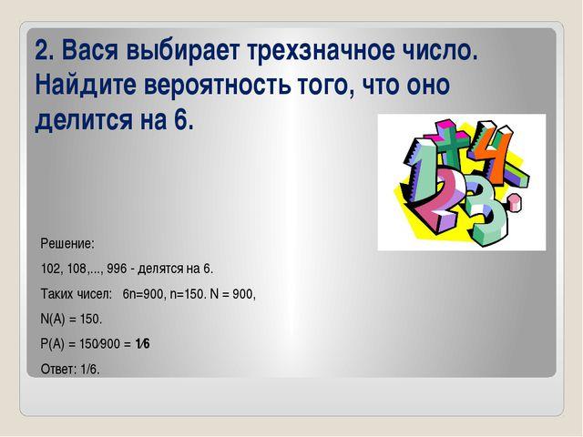 2. Вася выбирает трехзначное число. Найдите вероятность того, что оно делится...