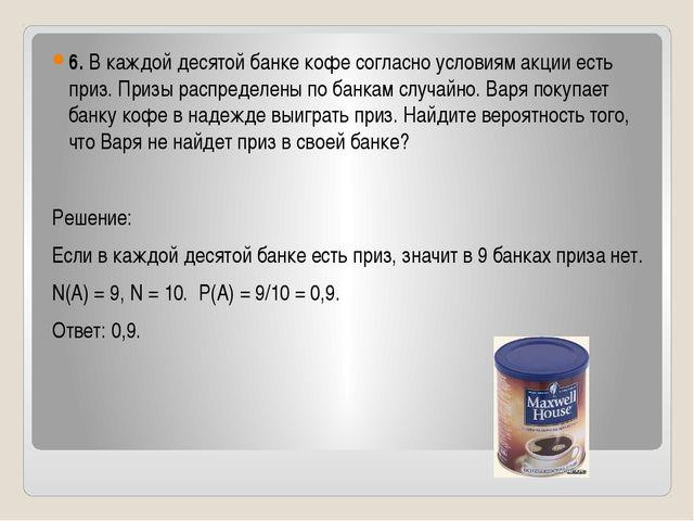 6. В каждой десятой банке кофе согласно условиям акции есть приз. Призы расп...