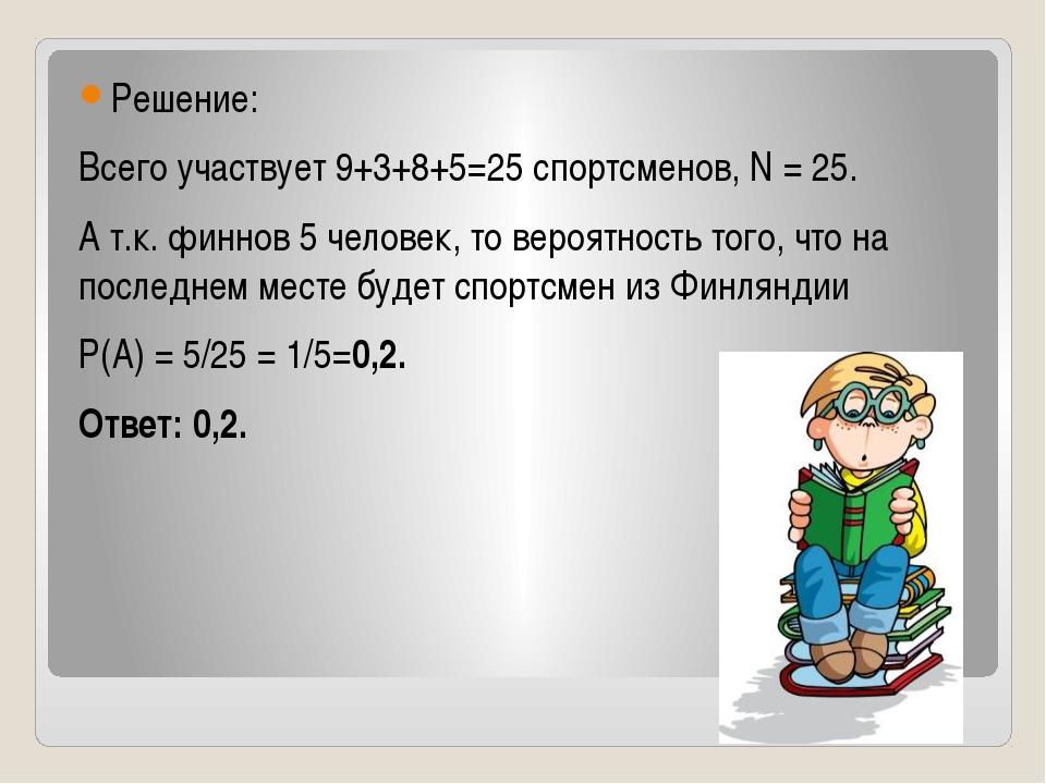 Решение: Всего участвует 9+3+8+5=25 спортсменов, N = 25. А т.к. финнов 5 чел...
