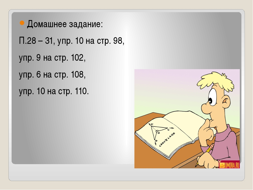 Домашнее задание: П.28 – 31, упр. 10 на стр. 98, упр. 9 на стр. 102, упр. 6...