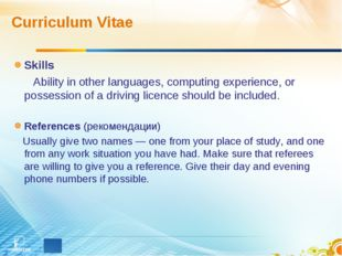 Curriculum Vitae Skills Аbility in other languages, computing experience, or