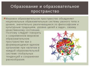 Мировое образовательное пространство объединяет национальные образовательные