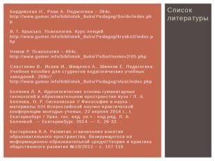 Список литературы Бордовская Н., Реан А. Педагогика – 284с. http://www.gumer.