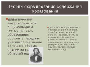 дидактический материализм или энциклопедизм -основная цель образования состои