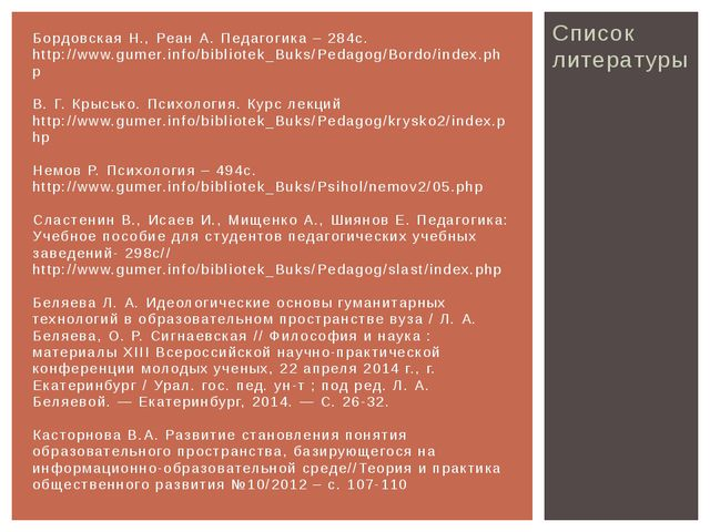Список литературы Бордовская Н., Реан А. Педагогика – 284с. http://www.gumer....