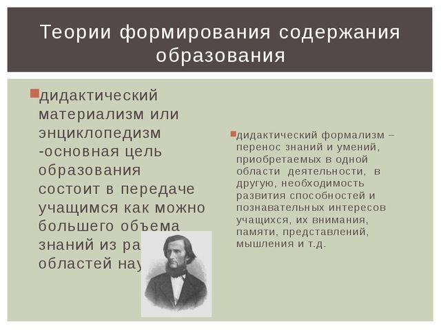 дидактический материализм или энциклопедизм -основная цель образования состои...