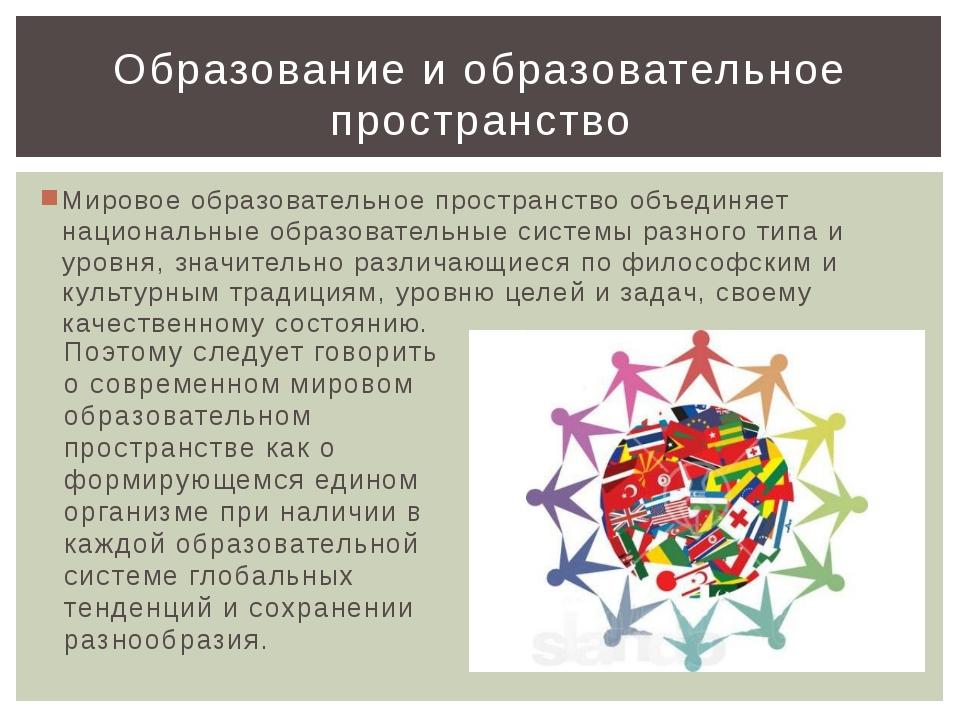 Мировое образовательное пространство объединяет национальные образовательные...