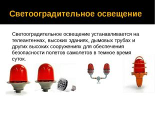 Светооградительное освещение Светооградительное освещение устанавливается на
