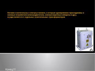 Питание осветительных электроустановок, к которым одновременно присоединены и