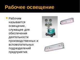 Рабочее освещение Рабочим называется освещение, служащее для обеспечения деят
