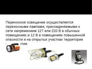 Переносное освещение осуществляется переносными лампами, присоединяемыми к с