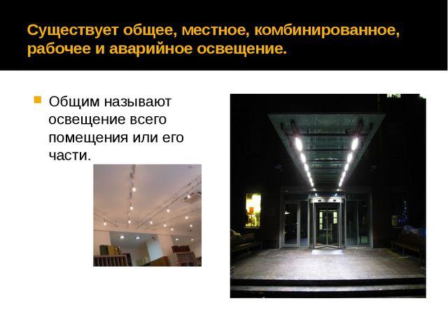 Существует общее, местное, комбинированное, рабочее и аварийное освещение. Об...