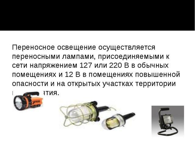 Переносное освещение осуществляется переносными лампами, присоединяемыми к с...