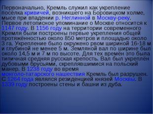 Первоначально, Кремль служил как укрепление посёлка кривичей, возникшего на Б