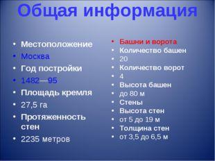 Общая информация Местоположение Москва Год постройки 1482—95 Площадь кремля 2