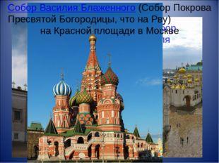 Успенский собор Архангельский собор московского кремля Собор Василия Блаженно