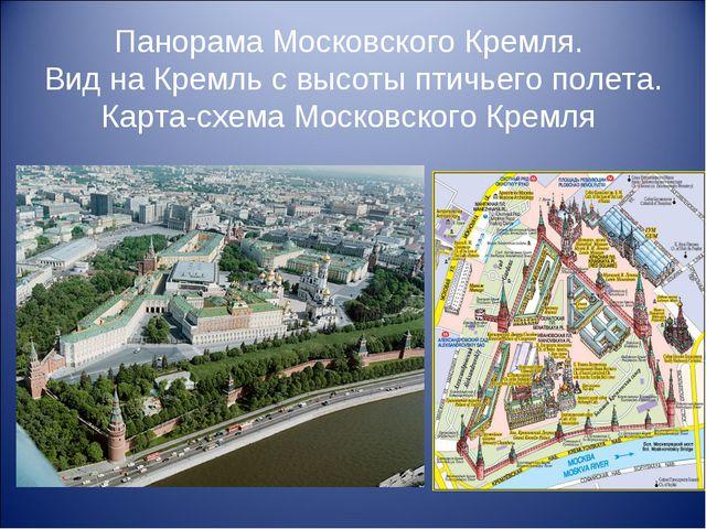 Панорама Московского Кремля. Вид на Кремль с высоты птичьего полета. Карта-с...