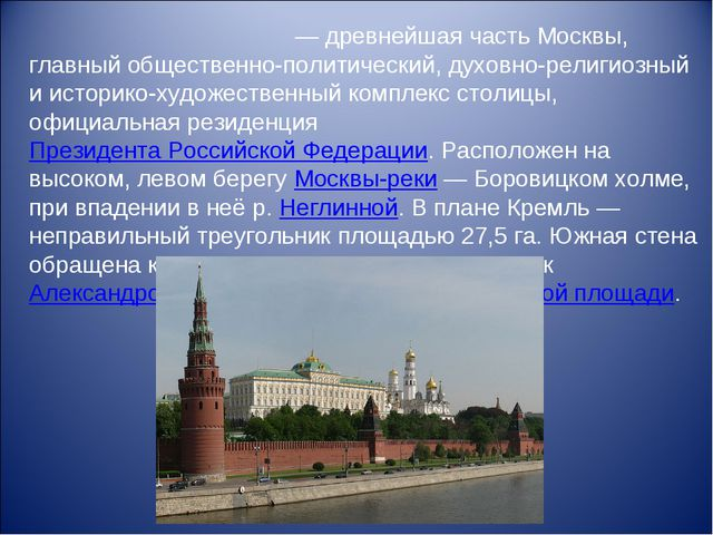 Моско́вский Кре́мль— древнейшая часть Москвы, главный общественно-политическ...