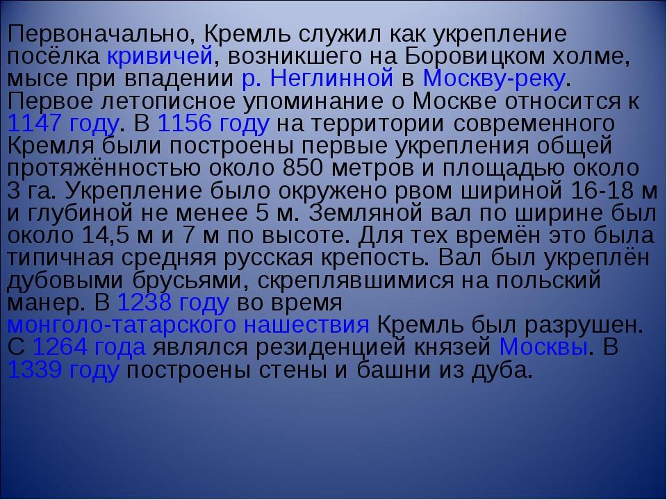 Первоначально, Кремль служил как укрепление посёлка кривичей, возникшего на Б...