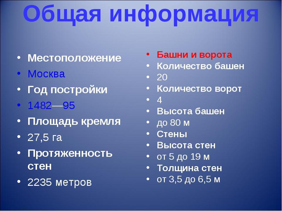 Общая информация Местоположение Москва Год постройки 1482—95 Площадь кремля 2...