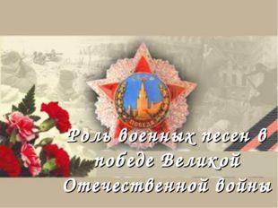 Роль военных песен в победе Великой Отечественной войны