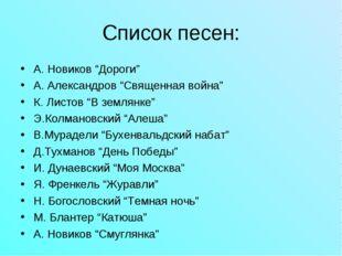 """Список песен: А. Новиков """"Дороги"""" А. Александров """"Священная война"""" К. Листов"""
