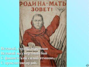 Вставай, страна огромная Вставай на смертный бой С фашистской силой темною, С