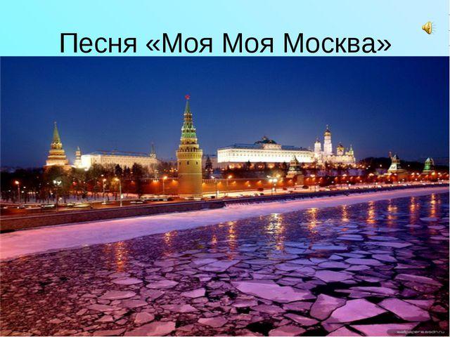 Песня «Моя Моя Москва»