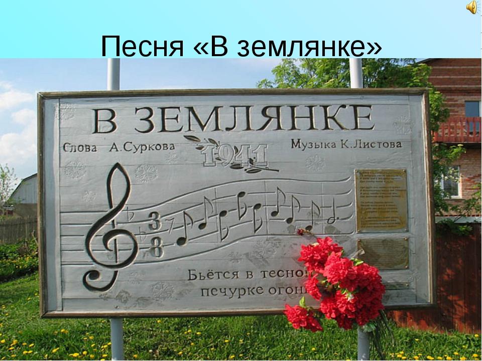 Песня «В землянке»