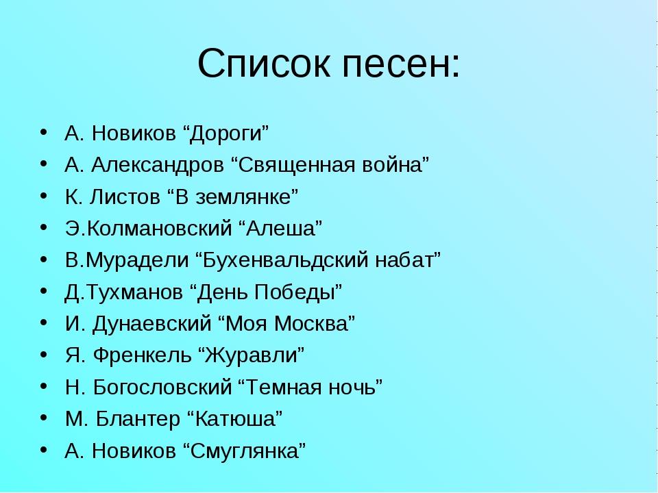 """Список песен: А. Новиков """"Дороги"""" А. Александров """"Священная война"""" К. Листов..."""