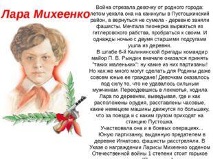 Лара Михеенко Война отрезала девочку от родного города: летом уехала она на к