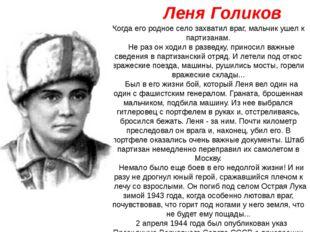 Леня Голиков Когда его родное село захватил враг, мальчик ушел к партизанам.