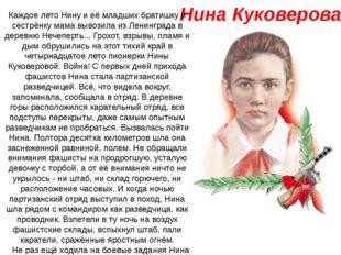 Нина Куковерова Каждое лето Нину и её младших братишку и сестрёнку мама вывоз