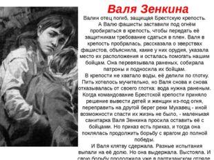 Валя Зенкина Валин отец погиб, защищая Брестскую крепость. А Валю фашисты