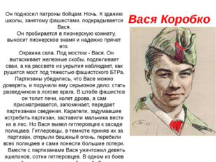 Вася Коробко Он подносил патроны бойцам. Ночь. К зданию школы, занятому фашис