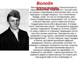 Володя Казначеев Весной закончил пятый класс. Осенью вступил в партизанский о