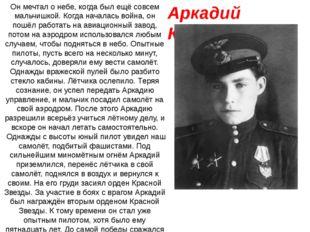 Аркадий Каманин Он мечтал о небе, когда был ещё совсем мальчишкой. Когда нача