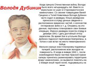 Когда грянула Отечественная война, Володе было всего четырнадцать лет. Вместе