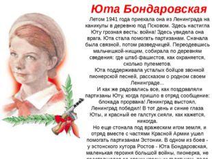 Юта Бондаровская Летом 1941 года приехала она из Ленинграда на каникулы в
