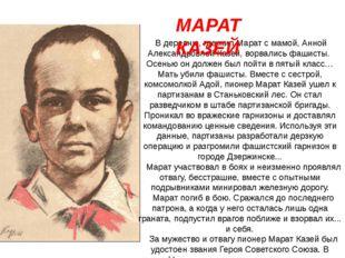 В деревню, где жил Марат с мамой, Анной Александровной Казей, ворвались фаши