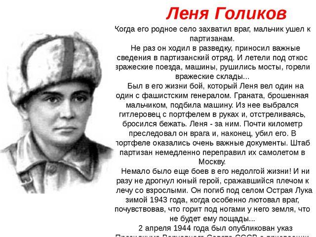 Леня Голиков Когда его родное село захватил враг, мальчик ушел к партизанам....