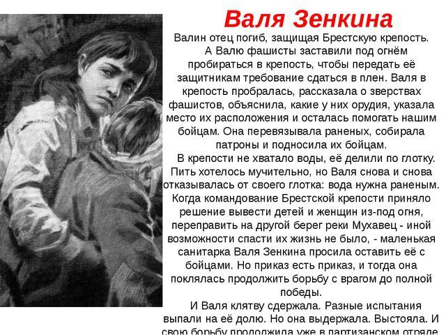 Валя Зенкина Валин отец погиб, защищая Брестскую крепость. А Валю фашисты...
