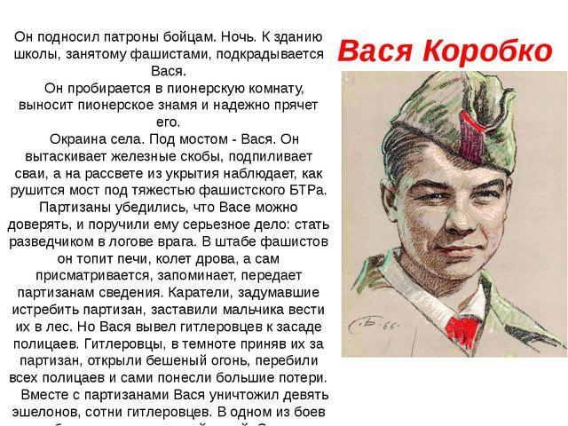 Вася Коробко Он подносил патроны бойцам. Ночь. К зданию школы, занятому фашис...