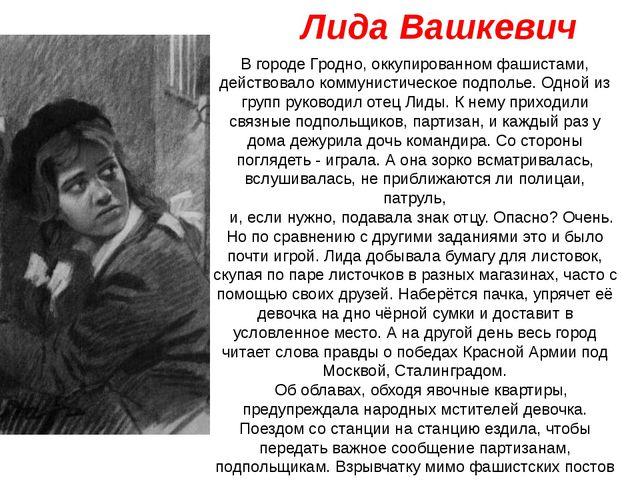 Лида Вашкевич В городе Гродно, оккупированном фашистами, действовало коммунис...