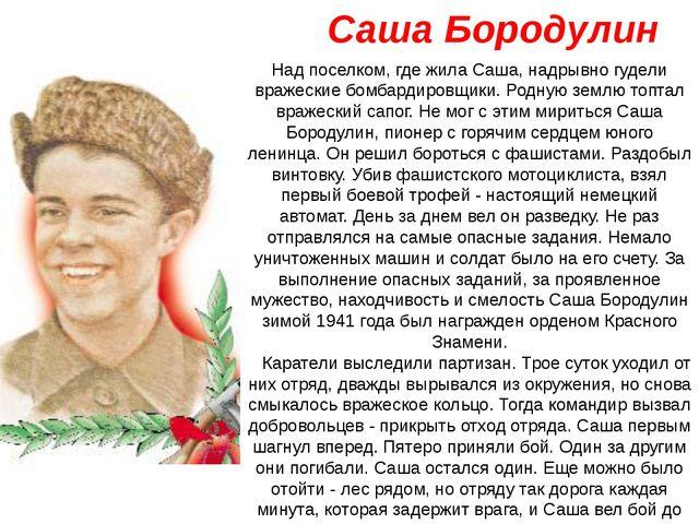 Саша Бородулин Над поселком, где жила Саша, надрывно гудели вражеские бомбард...
