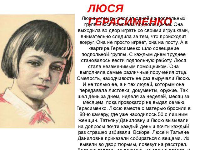 ЛЮСЯ ГЕРАСИМЕНКО Люсин отец руководил одной из подпольных групп. Люся помогал...