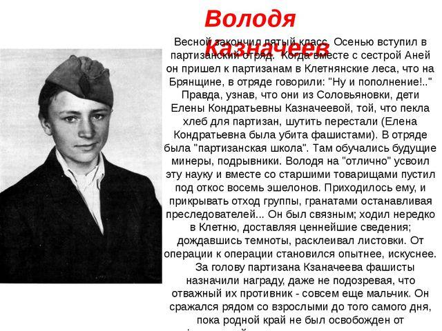 Володя Казначеев Весной закончил пятый класс. Осенью вступил в партизанский о...