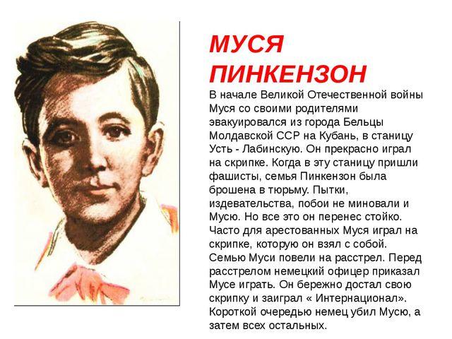 МУСЯ ПИНКЕНЗОН В начале Великой Отечественной войны Муся со своими родителями...