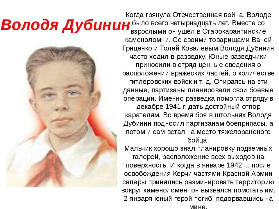 Когда грянула Отечественная война, Володе было всего четырнадцать лет. Вместе...